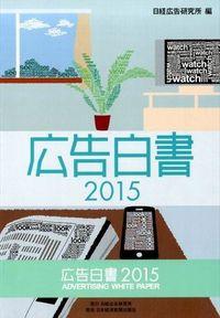 広告白書 2015