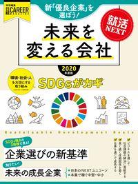 日経キャリアマガジン特別編集 就活NEXT 未来を変える会社 2020年度版