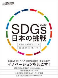日経キャリアマガジン特別編集 SDGs 日本の挑戦2020  エクセレントカンパニー・自治体・教育