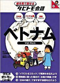 ベトナム / ベトナム語+日本語・英語