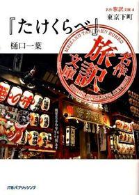 名作旅訳文庫4 東京下町 『たけくらべ』樋口一葉
