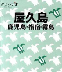 屋久島 / 鹿児島・指宿・霧島