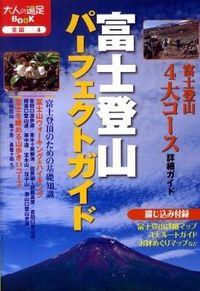 富士登山パーフェクトガイド