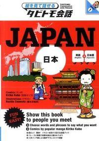 日本 / 英語+日本語