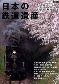 日本の鉄道遺産