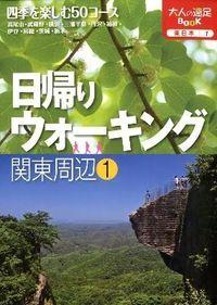 日帰りウォーキング関東周辺 1