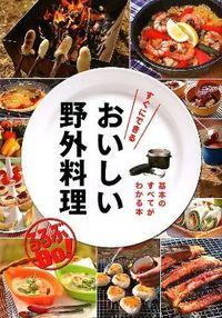 すぐにできる おいしい野外料理 (るるぶDO)