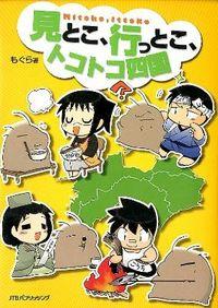 見とこ、行っとこ、トコトコ四国 / コミック旅エッセイ