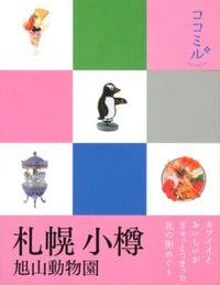 札幌 小樽 / 旭山動物園