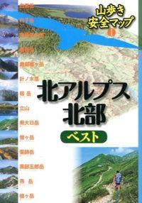 北アルプス北部ベスト (山歩き安全マップ)