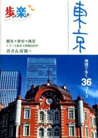 歩いて楽しむ東京 / 観光+歴史+風景1コース徒歩3時間以内のおさんぽ旅へ