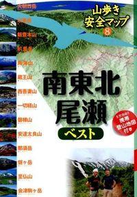 南東北・尾瀬ベスト (山歩き安全マップ)