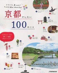 京都でしたい100のこと / したいこと、見つかる!ステキな旅のスタイルガイド