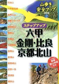 ステップアップ 六甲・金剛・比良・京都北山 (山歩き安全マップ)