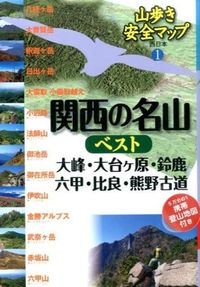 関西の名山ベスト 大峰・大台ヶ原・鈴鹿・六甲・比良・熊野古道 (山歩き安全マップ)