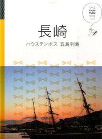 長崎 / ハウステンボス・五島列島