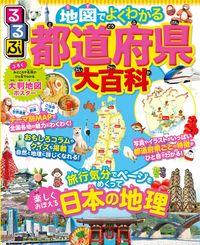 るるぶ地図でよくわかる都道府県大百科