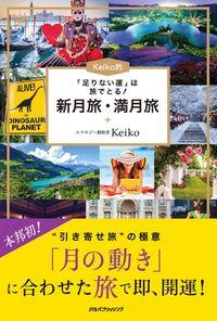 「足りない運」は旅でとる!Keiko的 新月旅・満月旅