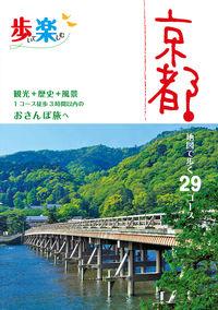 歩いて楽しむ 京都
