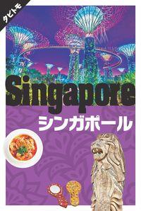 シンガポールの表紙画像