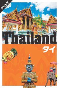 タイの表紙画像
