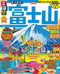 るるぶ富士山 富士五湖 御殿場 富士宮