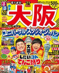 るるぶ大阪'21 超ちいサイズ
