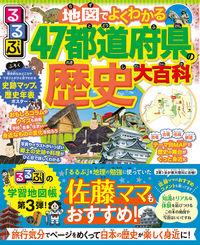 るるぶ地図でよくわかる!47都道府県の歴史大百科