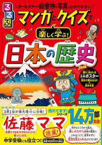 るるぶ マンガとクイズで楽しく学ぶ!日本の歴史