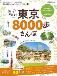 歩いて再発見! 東京8000歩さんぽ