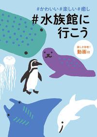 #かわいい#楽しい#癒し#水族館に行こう