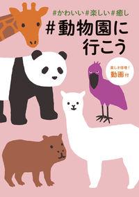 #かわいい#楽しい#癒し#動物園に行こう