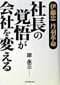 社長の覚悟が会社を変える / 伊藤忠丹羽革命