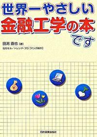 世界一やさしい金融工学の本です