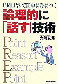 論理的に「話す」技術 / PREP法で簡単に身につく