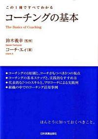 コーチングの基本 / この1冊ですべてわかる
