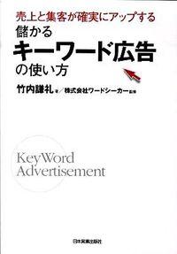 儲かるキーワード広告の使い方 / 売上と集客が確実にアップする