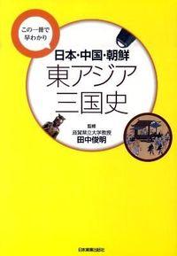 日本・中国・朝鮮 東アジア三国史 この一冊で早わかり