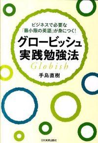 グロービッシュ実践勉強法 / ビジネスで必要な「最小限の英語」が身につく!