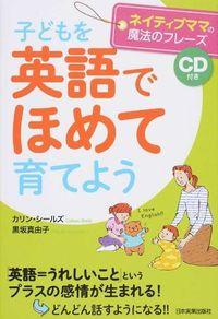 子どもを英語でほめて育てよう ネイティブママの魔法のフレーズ