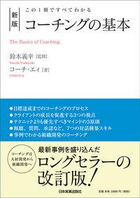 コーチングの基本:この1冊ですべてわかる 新版
