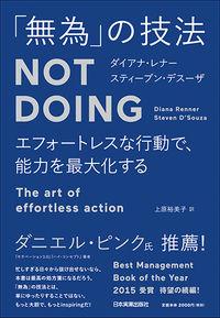 エフォートレスな行動で、能力を最大化する 「無為」の技法 Not Doing