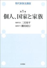 現代家族法講座 第1巻 個人、国家と家族