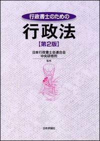 行政書士のための行政法 第2版