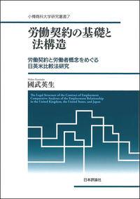 労働契約の基礎と法構造