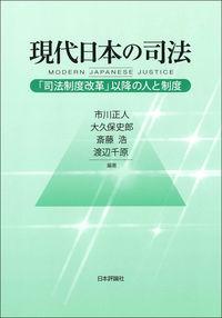 現代日本の司法