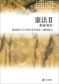憲法Ⅱ 総論・統治