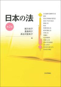 日本の法 第2版