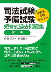 伊藤塾 合格セレクション 司法試験・予備試験 短答式過去問題集 民法