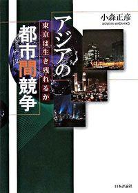 アジアの都市間競争 : 東京は生き残れるか